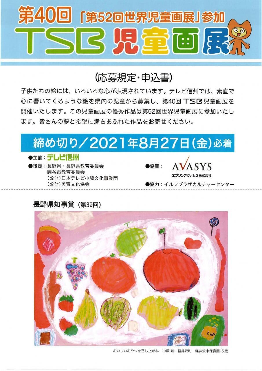 第40回TSB児童画展.jpg
