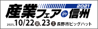 sangyoufair_banner2021.png